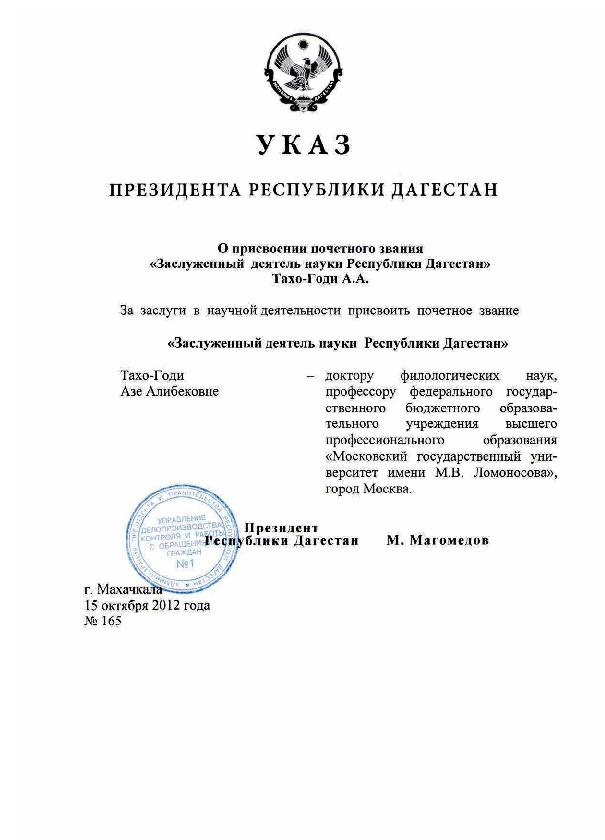 К 90-летию А.А. Тахо-Годи