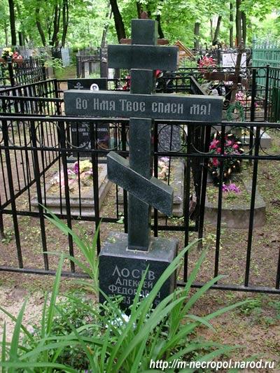 Могила А.Ф. Лосева на Ваганьковском кладбище