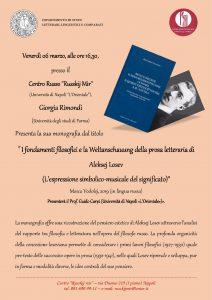 Презентация книги о прозе А.Ф. Лосева в Неаполе
