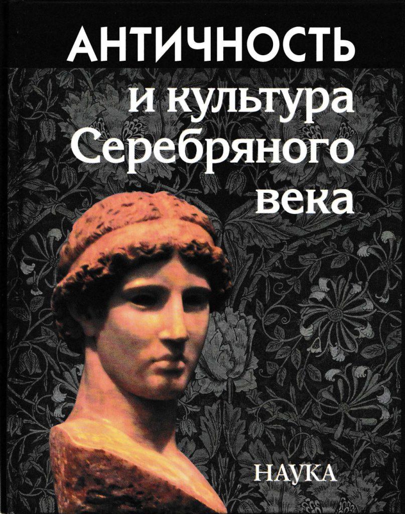 Труды об А.Ф. Лосеве