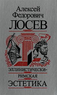 Труды А.Ф. Лосева