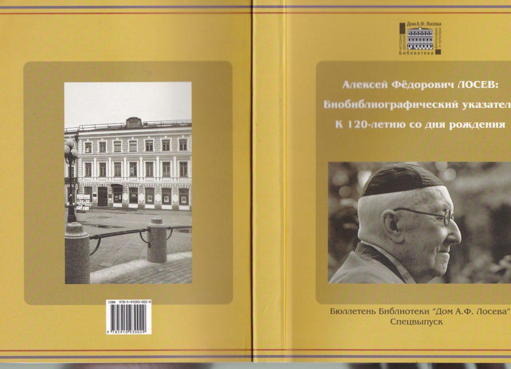 Библиография всех публикаций